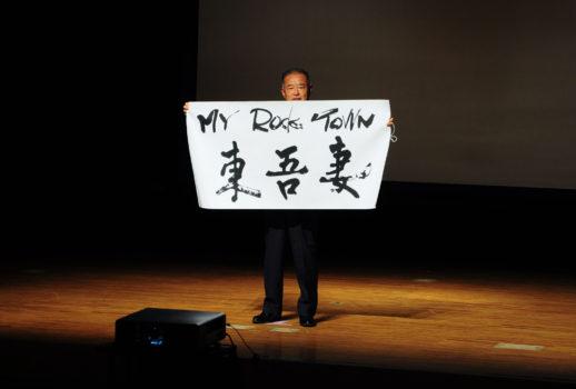 「マイロックタウン東吾妻」お披露目イベント