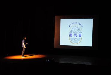 マイロックタウン東吾妻ポータルサイトを公開しました!
