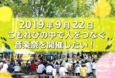 「こもれび音楽祭」(9月22日)、クラウドファウンディングでの支援よろしくお願いします!