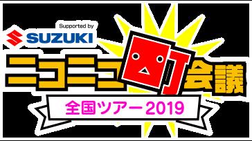 9月14日(土)に「東吾妻ふるさと祭」「ニコニコ町会議2019」開催します。