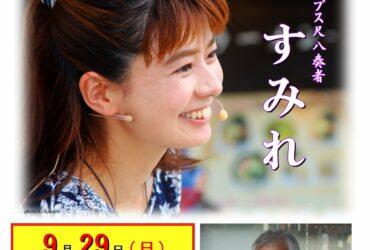「すみれのオープンラウンジ2周年記念チャリティーコンサート」9月28日(日)