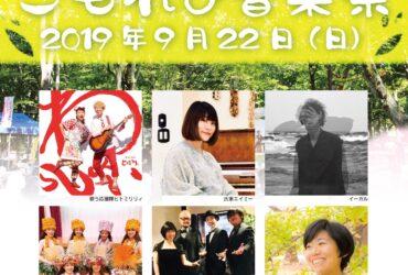 あす9月22日、温川キャンプ場で「こもれび音楽祭」