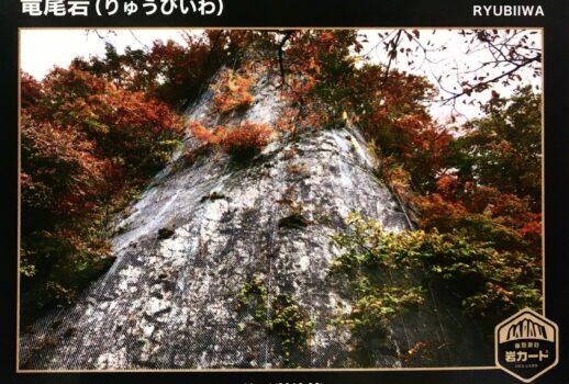【岩カード動画】吾妻峡「竜頭岩」「竜尾岩」