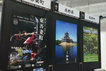 ツーリズムEXPOジャパン2019大阪・関西に、日本忍者協議会の一員としてPRブース出展!