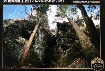 【岩カード動画】岩櫃山・天狗の蹴上岩(long.ver)