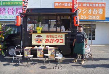 こだわりのタコ焼き店「あがたこ」、ワークスタジオ吾妻が開業!!