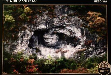 【岩カード動画】へそ岩(long.ver)