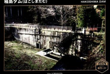 【岩カード動画】箱島ダム