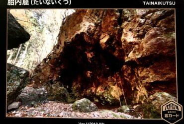 【岩カード動画】胎内窟・ガメラ岩