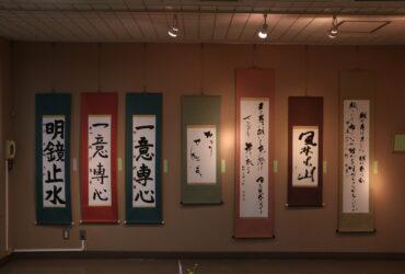 第三回響谷書展が9月28日・29日に東吾妻町中央公民館で開催。子供から大人まで「古典に立脚した現代の書」を披露!