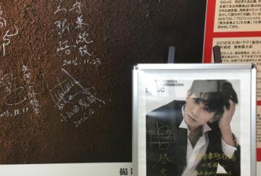 東吾妻町の至宝、俳優・町田啓太さん、来庁!