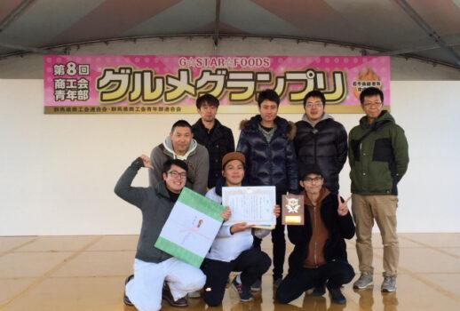 東吾妻町商工会青年部、グルメグランプリで「にんにく香る焼きおにぎりアヒージョ」で3位に輝く!