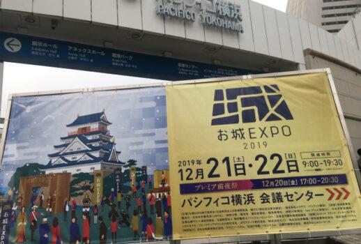 お城EXPO2019、岩櫃城が大フィーバー!!!お城業界に激震!?