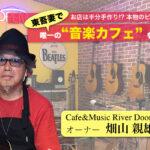 東吾妻で唯一の音楽カフェを作った