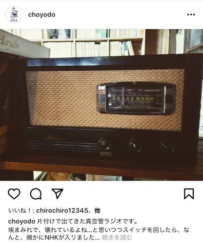 朝陽堂の真空管ラジオ